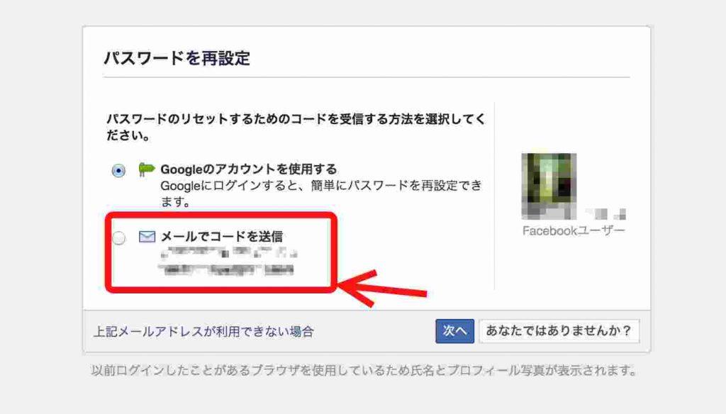 facebook(フェイスブック)へのログイン方法やパスワードを忘れた ...